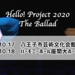 【レポ】ハロコン2020秋 ~The Ballad~【10.17-10.18】
