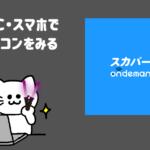 【画像付き】船木結&宮本佳林卒コンをPC・スマホで見る方法(CSテレ朝チャンネル1)