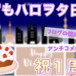【祝1周年】ブログを開設して1年が経ちました!