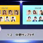 【レポ】ハロコン2021冬 中野公演(ユニット②×ユニット⑥)