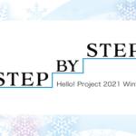 【セトリ】ハロコン2021冬 〜STEP BY STEP〜【1.2-2.28】