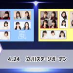 【レポ】ハロコン2021春  〜花鳥風月〜(チーム風・チーム月)