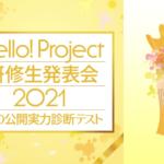 【レポ】ハロプロ研修生発表会2021 ~春の公開実力診断テスト~