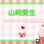 【レポ】山﨑愛生バースデーイベント2021