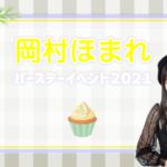 【レポ】岡村ほまれバースデーイベント2021