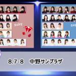 【レポ】ハロコン2021夏 中野公演(Ruby×Sapphire)