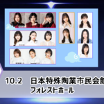 【レポ】ハロコン2021秋  〜続・花鳥風月〜(チーム風)